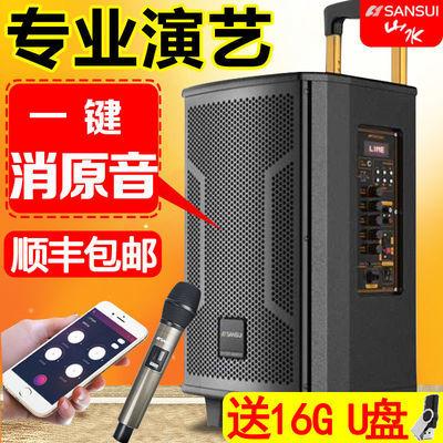 山水(SANSUI)SA5-08广场舞音响移动拉杆音箱无线话筒K歌蓝牙音箱