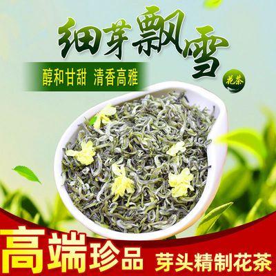 茉莉花茶新茶 特贡浓香型(严选)飘雪 茉莉碧谭级花茶茶叶125g500g