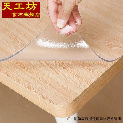 软玻璃塑料PVC餐桌垫桌布防水防烫防油免洗透明茶几垫台布水晶板