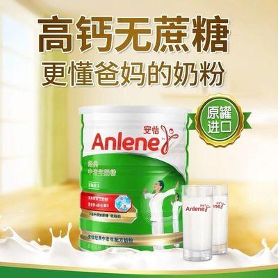 安怡经典成人中老年奶粉送礼佳品批发价脂肪含量低高钙无蔗糖800g