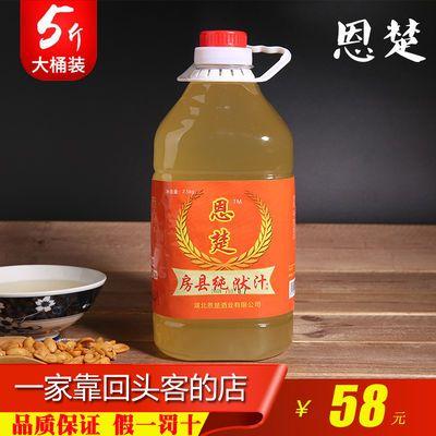 正宗湖北恩楚房县黄酒��汁酒桶装5斤农家手工自酿坛装甜型糯米酒