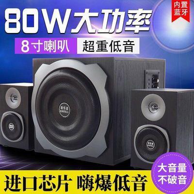 【80W大功率】 聆乐者台式电脑音响低音炮大音量蓝牙音箱电视家用