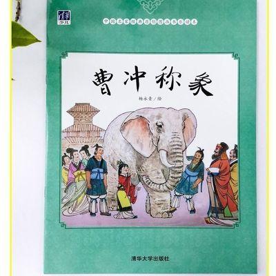 曹冲称象注音版彩图一年级老师推荐必读课外书籍一年级畅销书籍