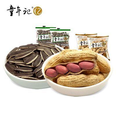 【童年记_甘草瓜子+咸干花生 各500g】独立小包组合 坚果炒货零食