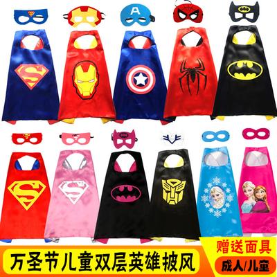 儿童万圣节服装成人超人美国队长蜘蛛侠蝙蝠侠披风卡通斗篷演出服