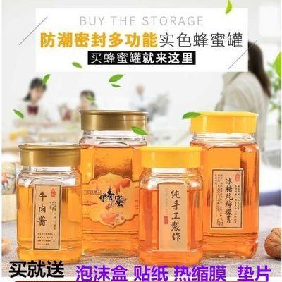 蜂蜜玻璃瓶1斤2斤密封罐带盖子储物罐六棱八角蜂蜜瓶装蜂蜜的瓶子