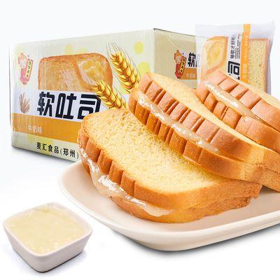 佳佳麦丰 奶酪吐司面包切片夹心牛奶味胡萝卜味1000g营养早餐350g
