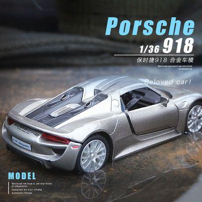 保时捷918跑车合金回力车模仿真轿车 男孩玩具小汽车模型收藏摆件