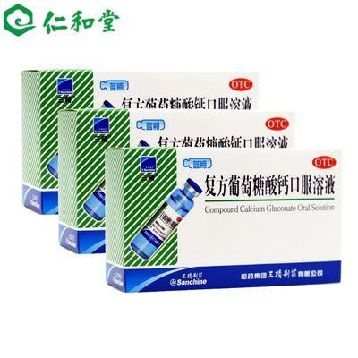 3盒装】三精牌 复方葡萄糖酸钙口服溶液 10ml*12支/盒