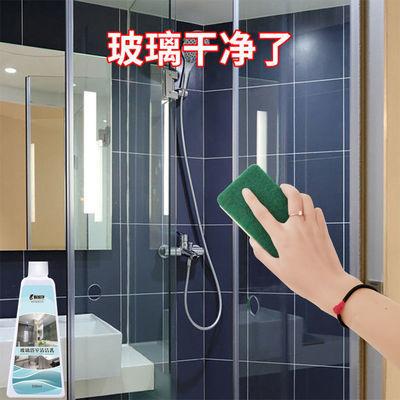 淋浴房玻璃清洁剂顽固水垢清洗剂家用浴室玻璃门瓷砖水渍强力去污