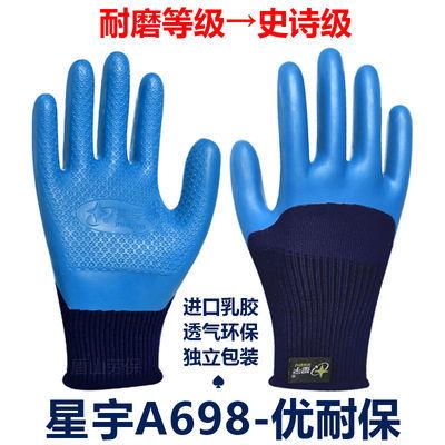 星宇优耐保A698正品手套 进口乳胶压纹超强耐磨透气 星宇防护a688