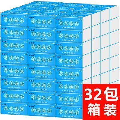 【30包送2包 300张/包】4层原木抽纸餐巾纸卫生纸纸巾面巾纸批发