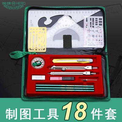 英雄组合绘图仪机械建筑工程制图工具套装绘图工具包英雄圆规套装