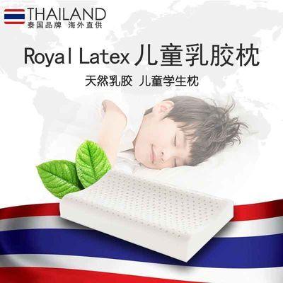 【官方旗舰 】Royal Latex泰国皇家乳胶枕儿童枕头纯天然儿童枕芯
