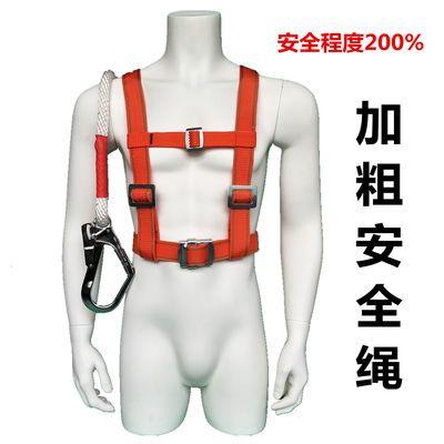 天意美高空作业安全带架子工地空调安装施工专用加粗长保险绳套装