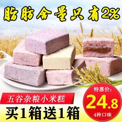 【买1箱送1箱】五谷粗粮米糕代餐点心闽南传统手工糕点零食品批发