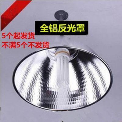 反光灯罩 超亮 聚光外壳罩吊灯户外庭院厂房灯工厂仓库商场灯罩