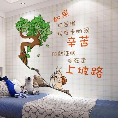 励志贴纸班级文化墙壁墙贴画卧室墙面宿舍装饰自粘墙纸创意海报纸