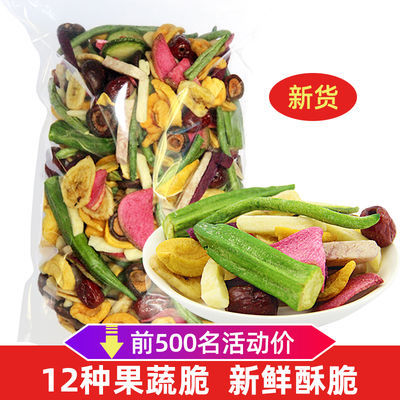 什锦果蔬脆片蔬菜干孕妇零食混合装脱水即食香菇干秋葵脆60g500g