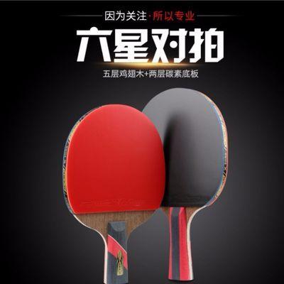 辉胜六星乒乓球拍专业训练双面反胶鸡翅木乒乓球对拍ppq兵乓球拍