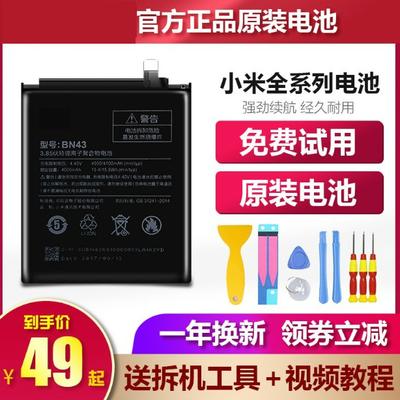 小米5电池 5S/4C/3/6/2/NOTE4X/MAX红米note3手机原装正品标准版