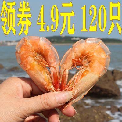 【领券4.9/120只】即食对虾干烤虾干海鲜干货孕妇儿童零食补钙