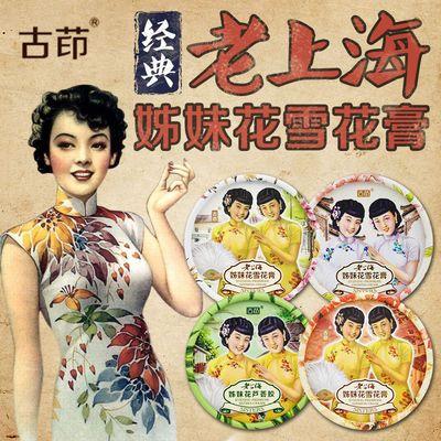 古茚雪花膏80g装 多种香型正品国货护肤品补水保湿面霜老上海特产