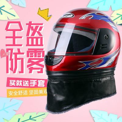 摩托电动车头盔男女士全盔冬季保暖安全帽防雾加绒可拆卸围脖保暖【3月1日发完】