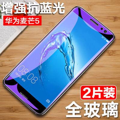 华为麦芒5全屏抗蓝光钢化膜MLA-AL10/AL00手机膜麦芒4防爆玻璃膜
