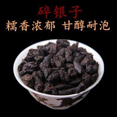 云南普洱茶 糯香碎银子茶化石金不换熟茶浓香型