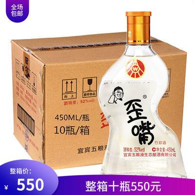 【十瓶】五粮液生态公司歪嘴52度450ML白酒竹荪酒【好喝不上头】
