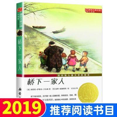 正版 桥下一家人书 国际大奖小说升级版儿童文学故事书青少年图书【3月11日发完】