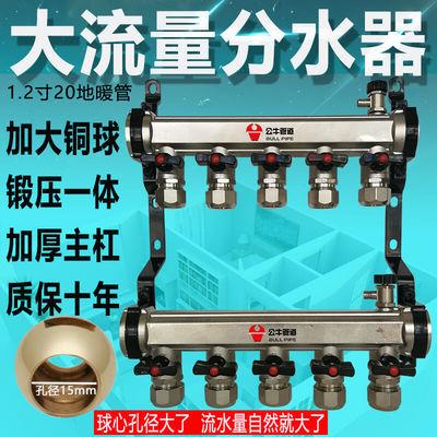 大流量1.2寸分水器地暖分水器20管4分DN32地热管家用加厚金牛地暖