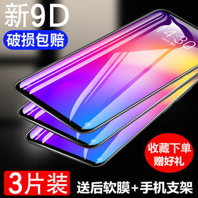 魅族6t魅蓝note9865钢化膜s6mx6手机膜v8e35sx8全屏16pro