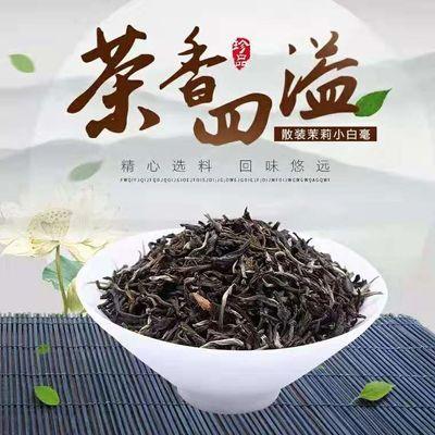 【特级】2020新茶绿茶茉莉花茶叶浓香花草茶毛峰小白毫125g500g