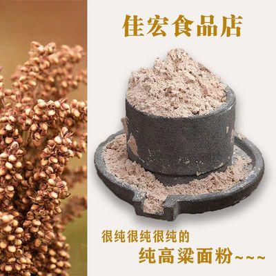 山西特产纯高粱面生红高粱粉馒头面粉农家自产煎饼面粉杂粮粉红面