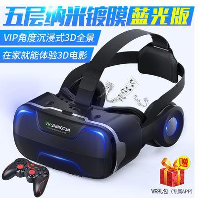 千幻9代VR眼镜虚拟现实3D视听一体吃鸡王者全景手机头盔ar