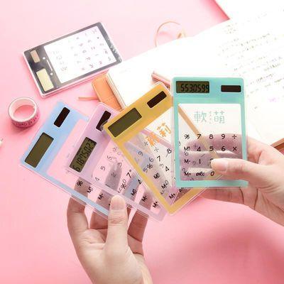 可爱环保太阳能透明便携卡片式迷你小计算机创意超薄学生用计算器