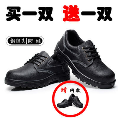 劳保鞋男钢包头防砸防刺透气防臭耐磨防护电焊四季轻便安全工作鞋