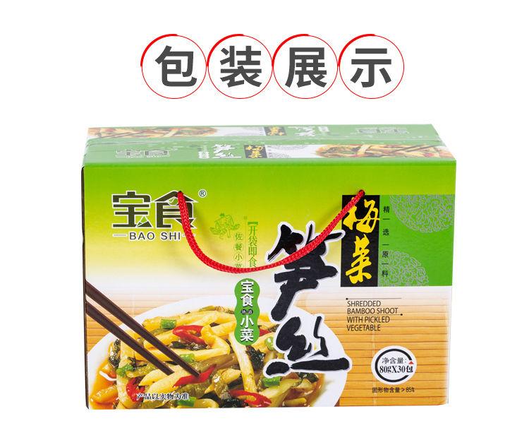 梅菜笋丝小菜批发80克10包/20包/整箱咸菜腌菜榨菜泡菜酸菜下饭菜
