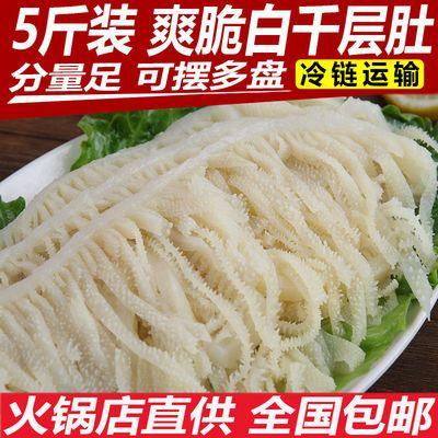 新鲜毛肚牛百叶火锅食材火锅配菜冷冻批发牛肚散装白毛肚白千层肚