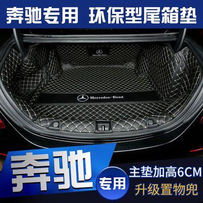 专用于奔驰新E级后备箱垫全包围E200L E300L E260L后备箱垫子改装