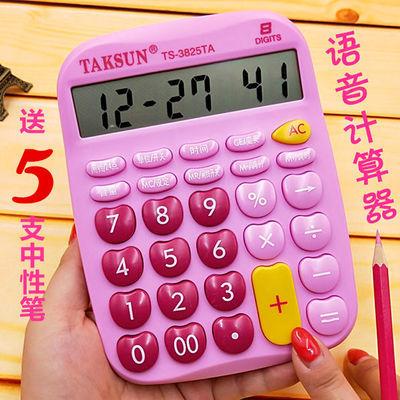 计算器真人语音报数彩色可爱创意大屏幕大按键办公财务会计计算机【3月6日发完】