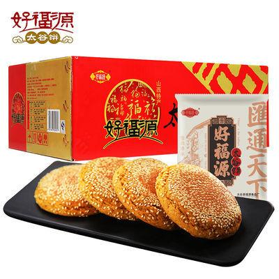 好福源太谷饼2100g原味山西特产糕点小吃整箱早餐休闲零食大礼包