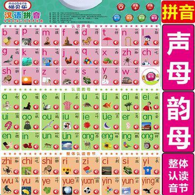 猫贝乐早教有声挂图英文数字拼音语音儿童玩具发声识字卡片全套