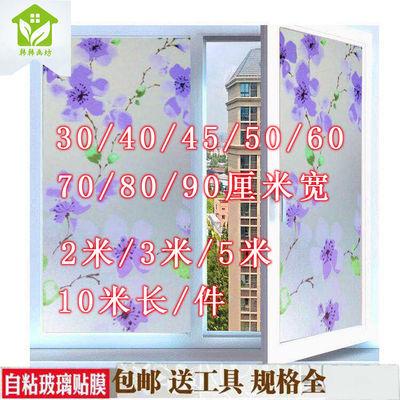自粘窗户玻璃贴纸家用带胶窗花纸卧室磨砂透光不透明浴室玻璃贴膜