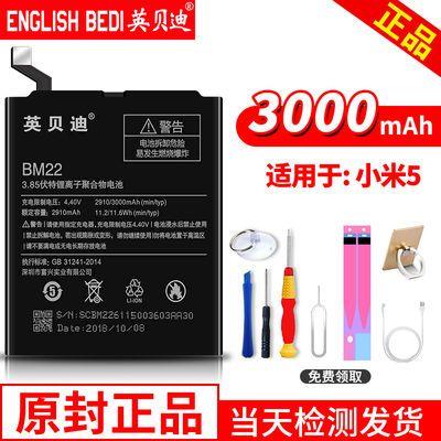 英贝迪正品大容量小米3/4/5/6小米note/小米MAX电池红米note3/4X