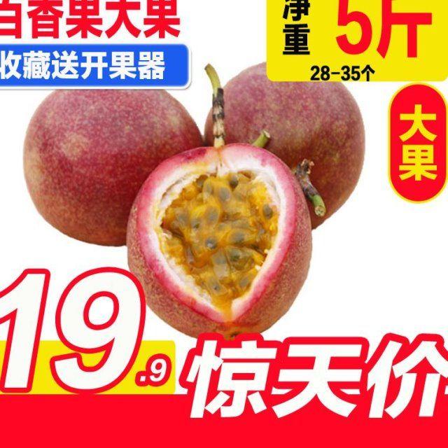 千果聚 广西百香果5斤大果现摘新鲜水果鸡蛋果特级白香果一级包邮_1
