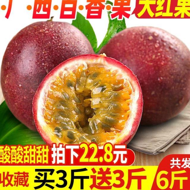 百香果大红果带箱6斤水果新鲜西番莲鸡蛋果现摘装5当季整箱10_1