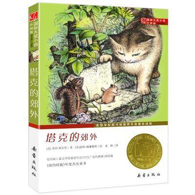塔克的郊外 国际大奖小说 升级版7-14岁青少年儿童文学故事图书籍【3月11日发完】